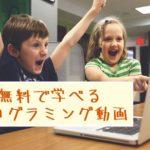【子供の将来】IT業界なら年収50万の格差【プログラミングを無料で学ぶ】